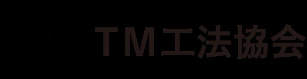 TM工法協会